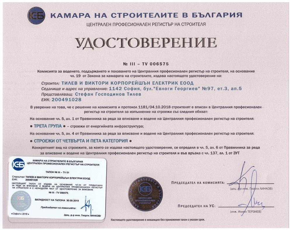 Лиценз за извършване на електро услуги